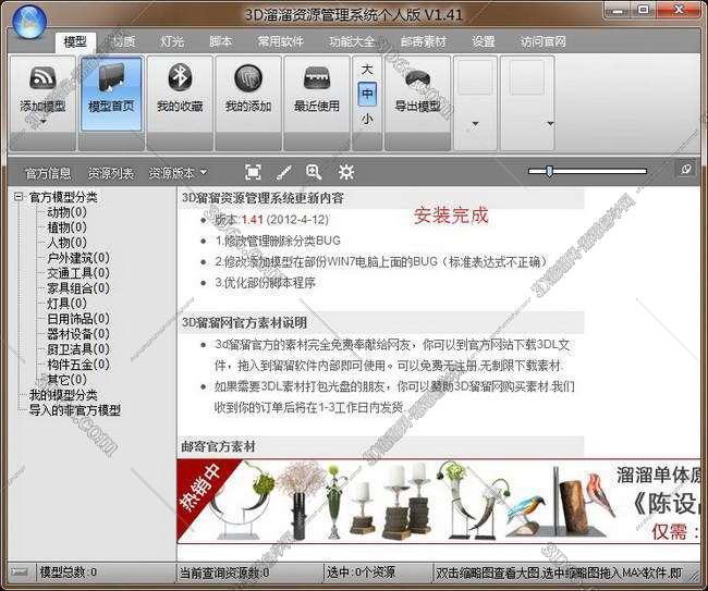 3D溜溜资源管理系统个人版 V1.41中文版安装图文教程、破解注册方法
