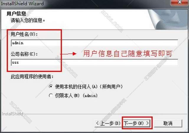草图大师【google SketchUp pro】5.0中文版安装图文教程、破解注册方法图五