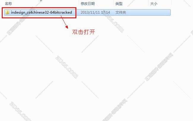 Adobe InDesign cs4【ID cs4 V6.0】中文破解版安装图文教程、破解注册方法图一