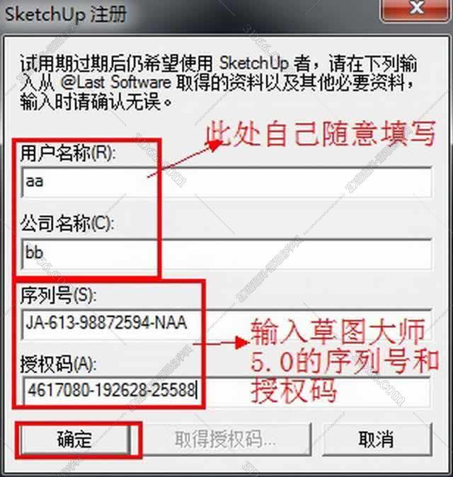 草图大师【google SketchUp pro】5.0中文版安装图文教程、破解注册方法图十四