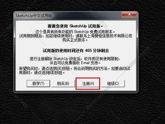 草图大师【google SketchUp pro】5.0中文版安装图文教程、破解注册方法图十三