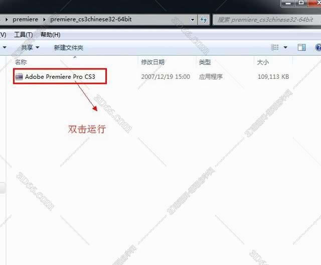 premiere CS3【Adobe Premiere Pro CS3】官方简体中文精简免费破解版安装图文教程、破解注册方法图二