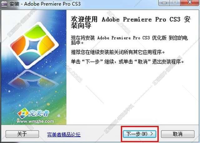 premiere CS3【Adobe Premiere Pro CS3】官方简体中文精简免费破解版安装图文教程、破解注册方法图三