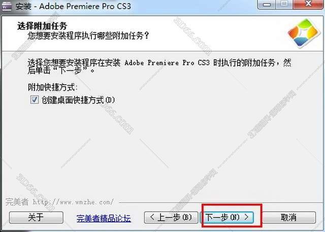 premiere CS3【Adobe Premiere Pro CS3】官方简体中文精简免费破解版安装图文教程、破解注册方法图五