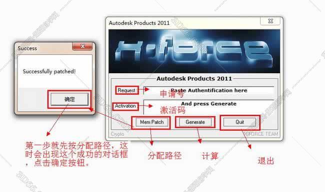 3dmax2011【3dsmax2011】中文版免费下载(64位/32位)安装图文教程、破解注册方法图二十三