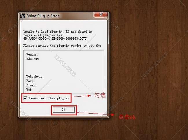 Rhino 3d【犀牛 3.0】官方破解版免费安装图文教程、破解注册方法图四