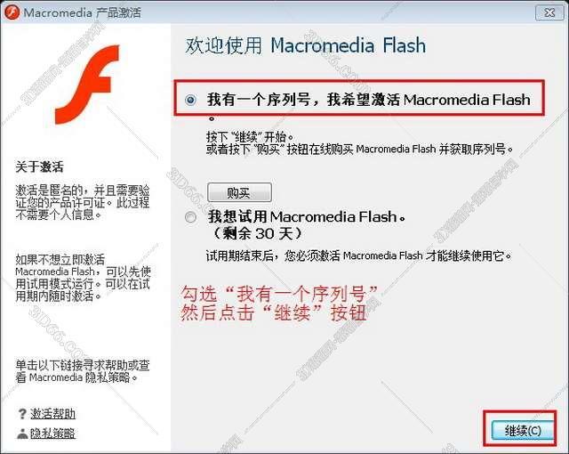 Macromedia Flash 8.0【Flash V8.0】官方简体中文破解版安装图文教程、破解注册方法图十一