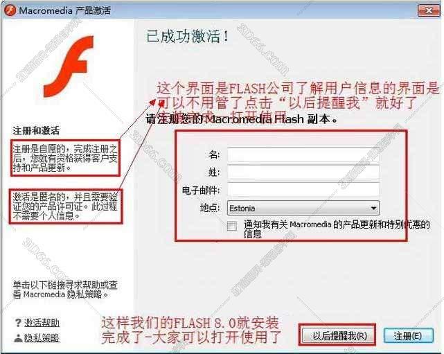 Macromedia Flash 8.0【Flash V8.0】官方简体中文破解版安装图文教程、破解注册方法图十三