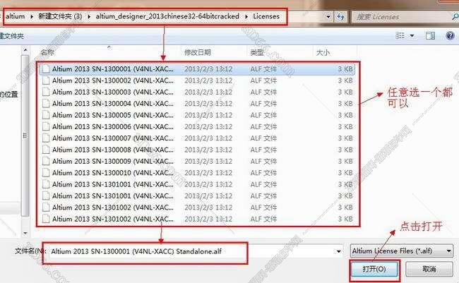Altium Designer 2013【AD 2013 v.13】破解版安装图文教程、破解注册方法图十五