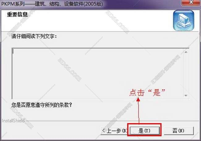 pkpm2005【钢结构设计软件】正式破解版安装图文教程、破解注册方法图四