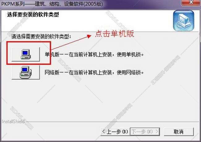 pkpm2005【钢结构设计软件】正式破解版安装图文教程、破解注册方法图五
