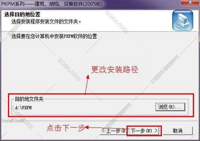 pkpm2005【钢结构设计软件】正式破解版安装图文教程、破解注册方法图六