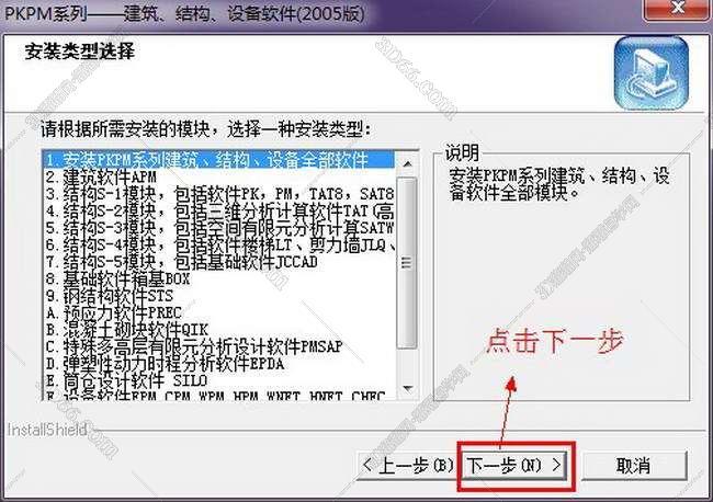 pkpm2005【钢结构设计软件】正式破解版安装图文教程、破解注册方法图七