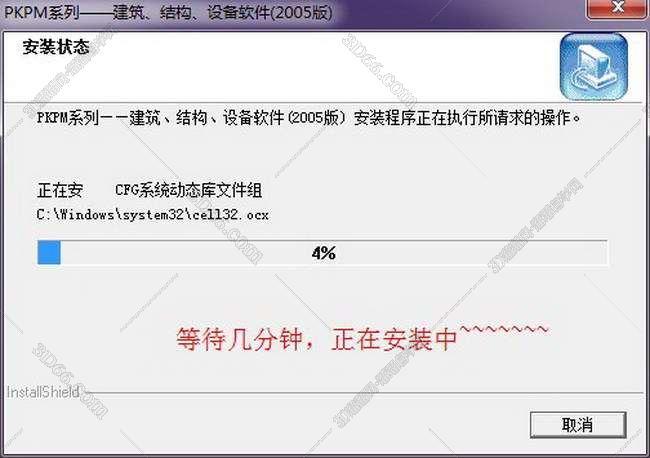pkpm2005【钢结构设计软件】正式破解版安装图文教程、破解注册方法图九