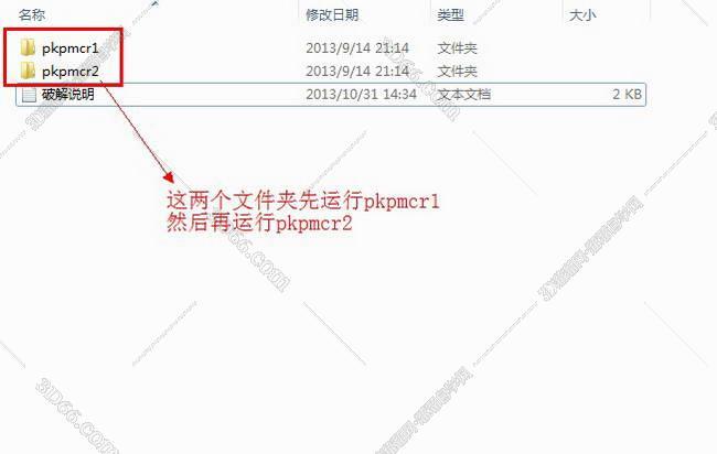 pkpm2005【钢结构设计软件】正式破解版安装图文教程、破解注册方法图十四