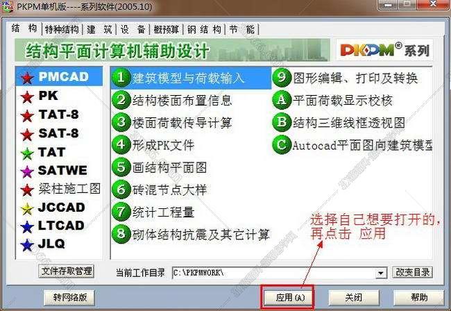 pkpm2005【钢结构设计软件】正式破解版安装图文教程、破解注册方法图二十一