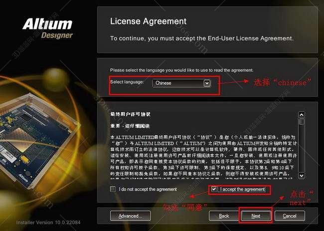 Altium Designer 10【AD 10】破解版安装图文教程、破解注册方法图四