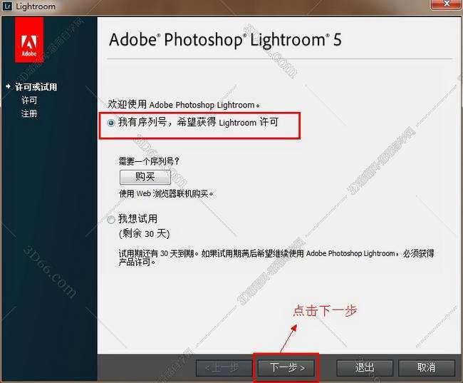 Lightroom5【Adobe Lightroom 5.0】简体中文破解版安装图文教程、破解注册方法图十
