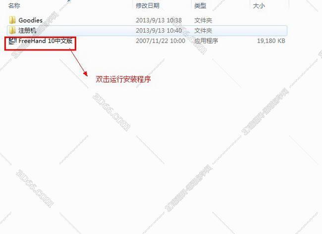 Macromedia FreeHand 10 【FreeHand V10.0】中文破解版安装图文教程、破解注册方法图二