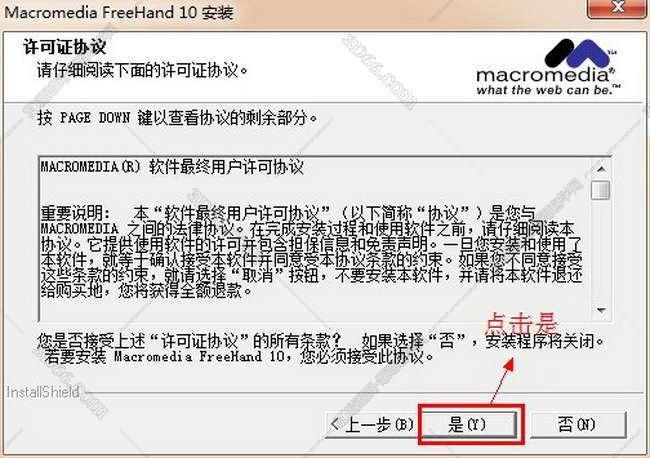 Macromedia FreeHand 10 【FreeHand V10.0】中文破解版安装图文教程、破解注册方法图四