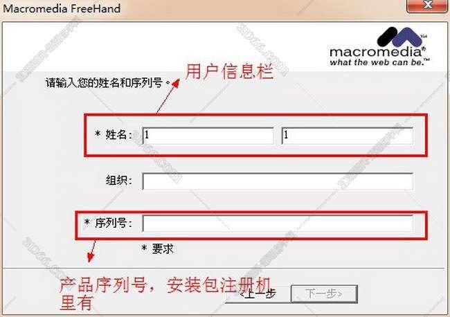 Macromedia FreeHand 10 【FreeHand V10.0】中文破解版安装图文教程、破解注册方法图五