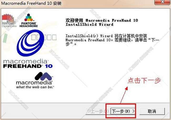 Macromedia FreeHand 10 【FreeHand V10.0】中文破解版安装图文教程、破解注册方法图三