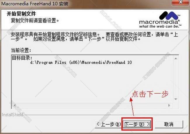 Macromedia FreeHand 10 【FreeHand V10.0】中文破解版安装图文教程、破解注册方法图十