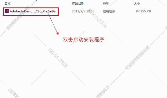Adobe InDesign cs6【ID cs6】绿色中文破解版安装图文教程、破解注册方法图二
