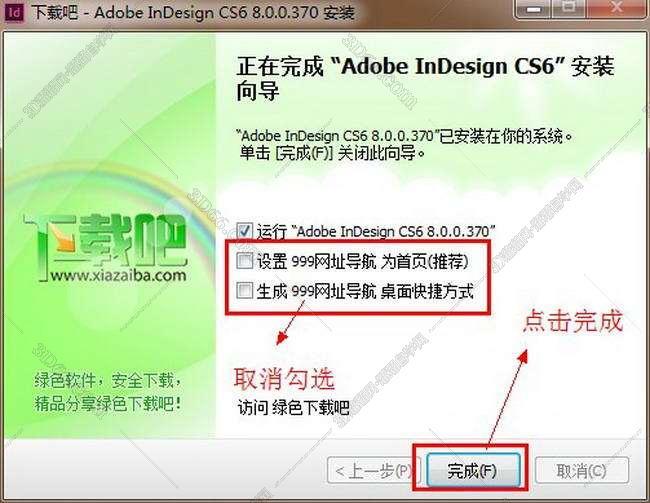 Adobe InDesign cs6【ID cs6】绿色中文破解版安装图文教程、破解注册方法图五