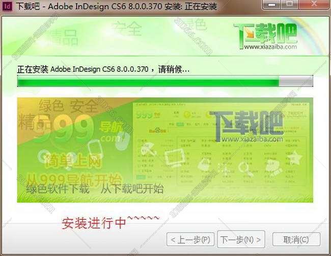 Adobe InDesign cs6【ID cs6】绿色中文破解版安装图文教程、破解注册方法图四