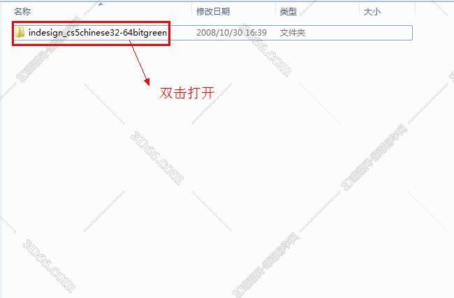 Adobe InDesign cs5【ID cs5】中文绿化破解版安装图文教程、破解注册方法图一