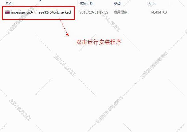 Adobe InDesign cs3【ID cs3 V5.0】中文破解版安装图文教程、破解注册方法图一
