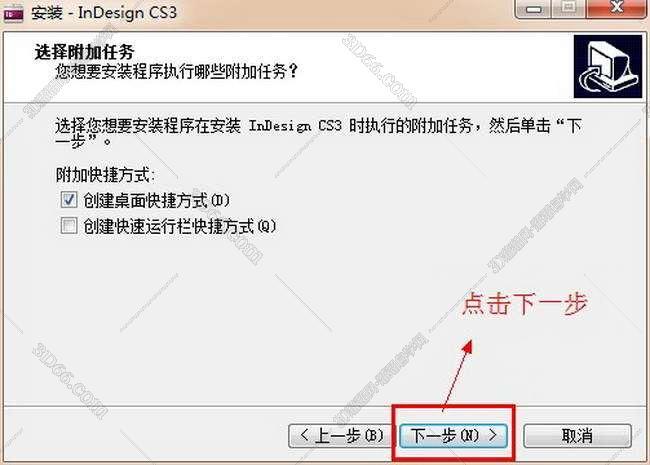 Adobe InDesign cs3【ID cs3 V5.0】中文破解版安装图文教程、破解注册方法图五