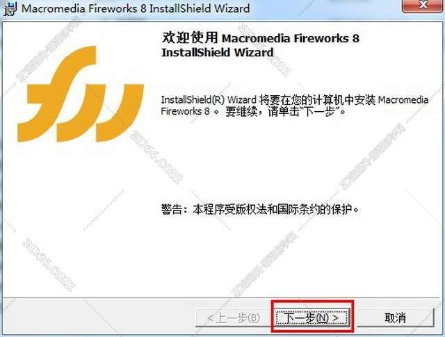 Macromedia FireWorks 8.0【FW V8.0】官方简体中文破解版安装图文教程、破解注册方法图三
