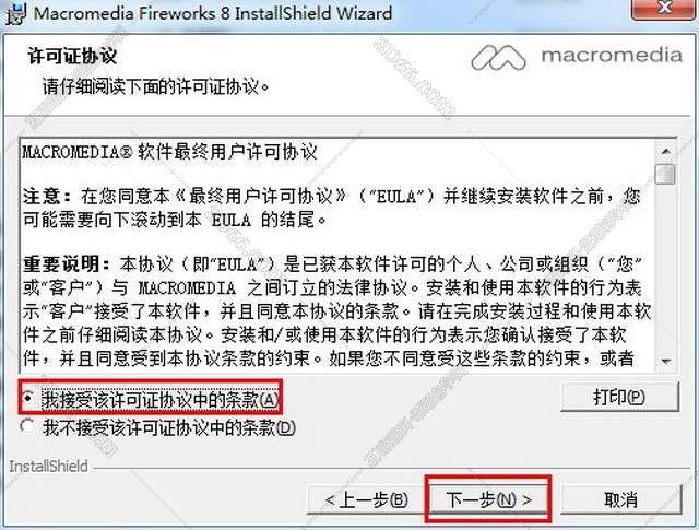 Macromedia FireWorks 8.0【FW V8.0】官方简体中文破解版安装图文教程、破解注册方法图四