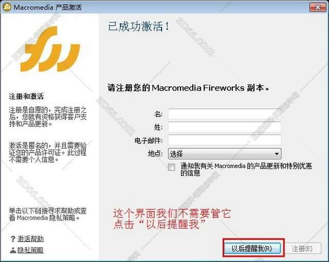 Macromedia FireWorks 8.0【FW V8.0】官方简体中文破解版安装图文教程、破解注册方法图十一