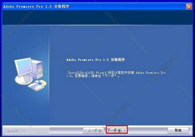 Adobe Premiere pro 1.5【Premiere1.5】简体中文破解版安装图文教程、破解注册方法图三