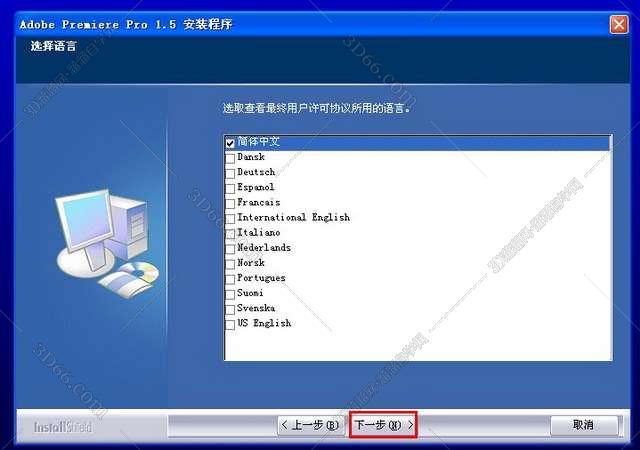 Adobe Premiere pro 1.5【Premiere1.5】简体中文破解版安装图文教程、破解注册方法图四