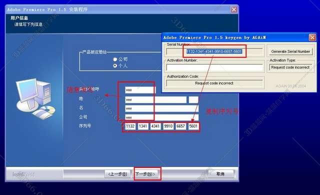 Adobe Premiere pro 1.5【Premiere1.5】简体中文破解版安装图文教程、破解注册方法图七