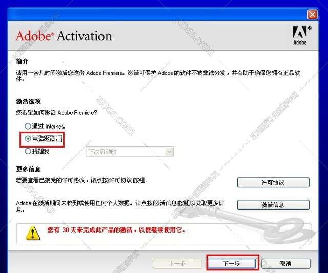 Adobe Premiere pro 1.5【Premiere1.5】简体中文破解版安装图文教程、破解注册方法图九