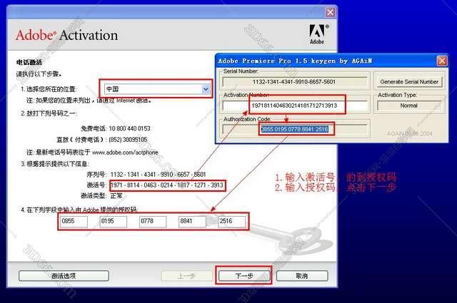 Adobe Premiere pro 1.5【Premiere1.5】简体中文破解版安装图文教程、破解注册方法图十