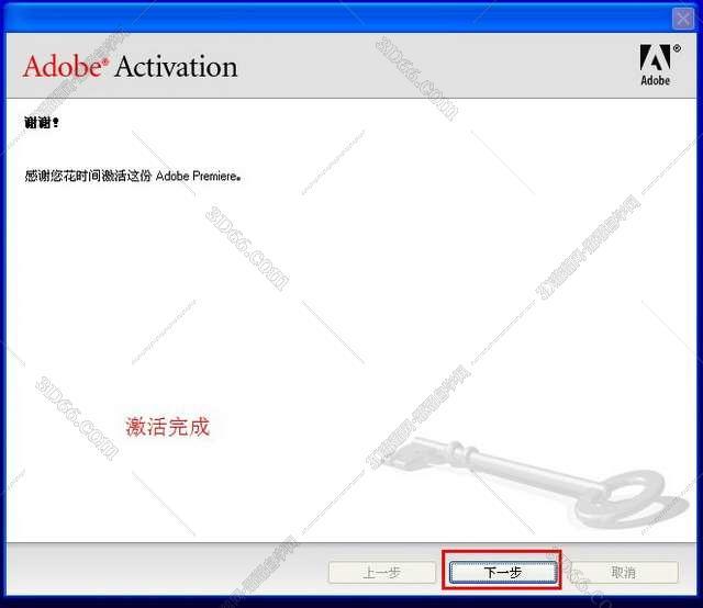 Adobe Premiere pro 1.5【Premiere1.5】简体中文破解版安装图文教程、破解注册方法图十一