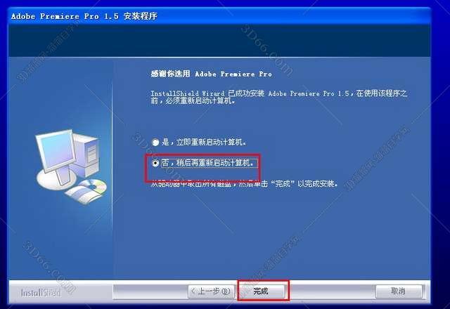 Adobe Premiere pro 1.5【Premiere1.5】简体中文破解版安装图文教程、破解注册方法图十二