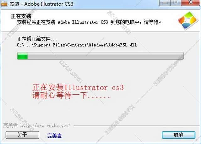 Adobe Illustrator Cs3【AI cs3】简体中文破解版安装图文教程、破解注册方法图七