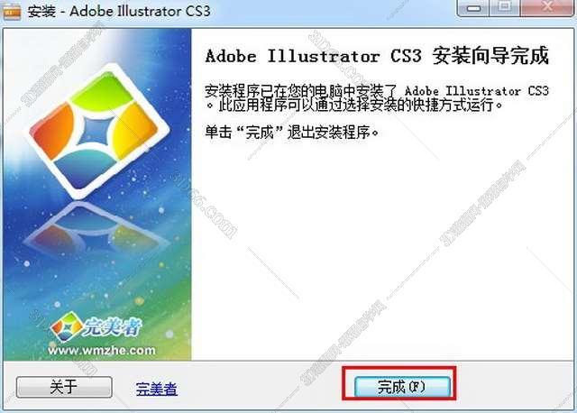 Adobe Illustrator Cs3【AI cs3】简体中文破解版安装图文教程、破解注册方法图八