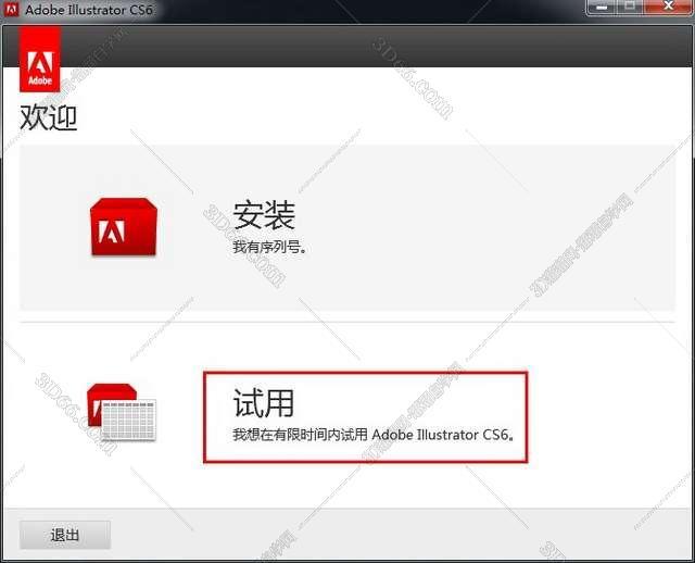 Adobe Illustrator Cs6【AI cs6】中文破解版安装图文教程、破解注册方法图四