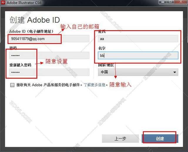Adobe Illustrator Cs6【AI cs6】中文破解版安装图文教程、破解注册方法图八