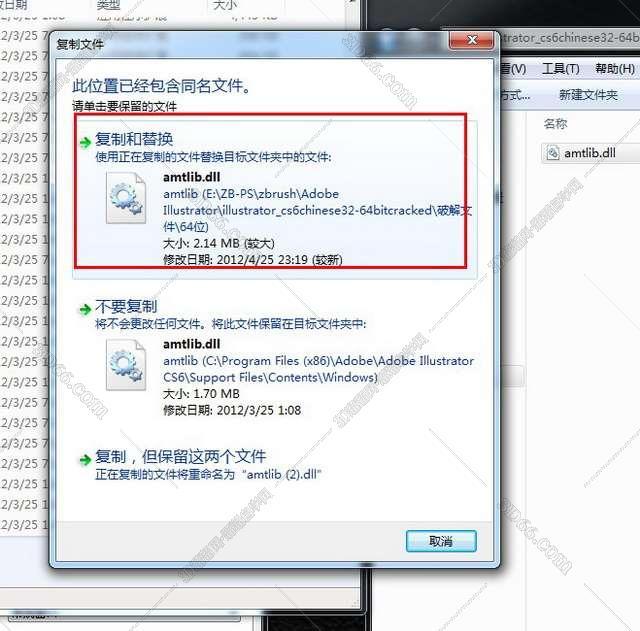Adobe Illustrator Cs6【AI cs6】中文破解版安装图文教程、破解注册方法图十七