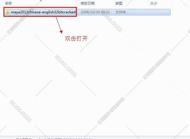 Maya2013【Autodesk 玛雅2013】(32位)中文(英文)破解版安装图文教程、破解注册方法图一