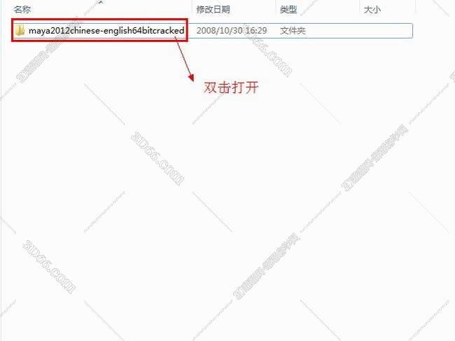 Maya2012【Autodesk 玛雅2012】(64位)中文(英文)破解版安装图文教程、破解注册方法图一